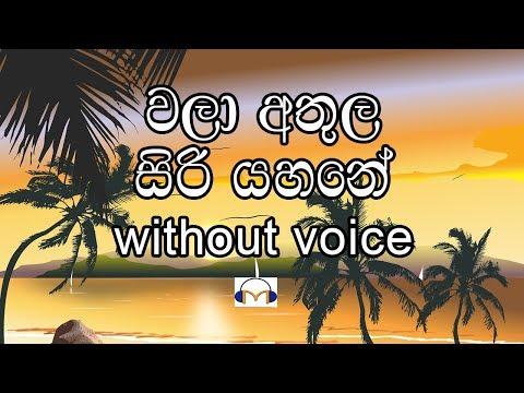 Wala Athula Siri yahane Karaoke (without voice) වලා අතුල සිරි යහනේ