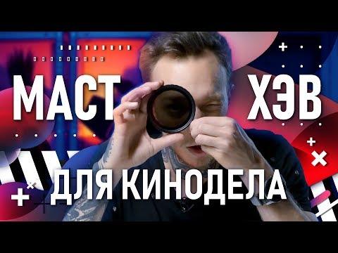 ND-фильтры для съёмки видео | Самое важное для видеографа | Солнечные очки для твоей камеры