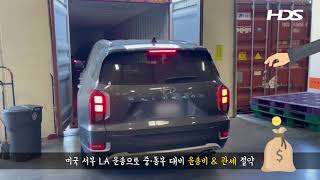 현대 팰리세이드 PALISADE 한국으로 귀국차량운송