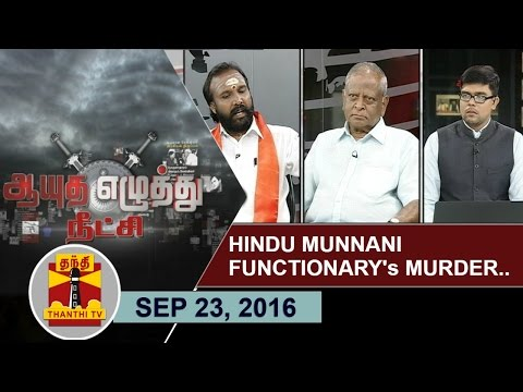 (23/09/2016) Ayutha Ezhuthu Neetchi | Debate on 'Hindu Munnani Functionary's Murder...' | Thanthi TV