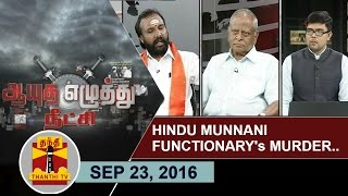 Aayutha Ezhuthu Neetchi 23-09-2016 Debate on 'Hindu Munnani Functionary's Murder…' – Thanthi TV Show