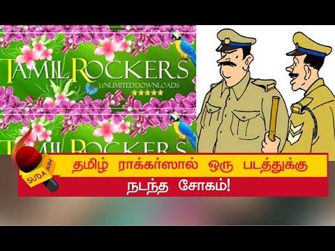 தமிழ் ராக்கர்ஸுக்கு எதிராகக் களமிறங்கியது போலீஸ்! | TAMIL ROCKERS