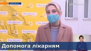 Фото Фонд Рината Ахметова передал больнице Мариуполя современные аппараты ИВЛ