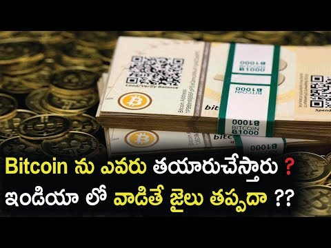 Is Bitcoin Legal In India || Interesting Facts