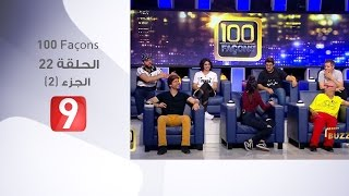 100 Façons - الحلقة 22 - الجزء 2