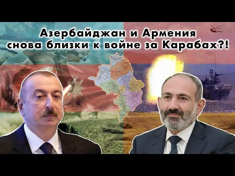 Азербайджан и Армения в шаге от войны за Карабах