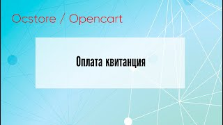 🛑 Оплата квитанция в Ocstore и Opencart ➪ Видео Уроки ➪ #opencart #osctore #первосайт