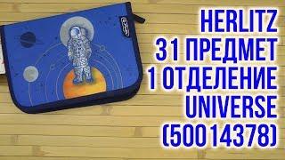 Розпакування Herlitz 31 предмет 1 відділення Universe 50014378