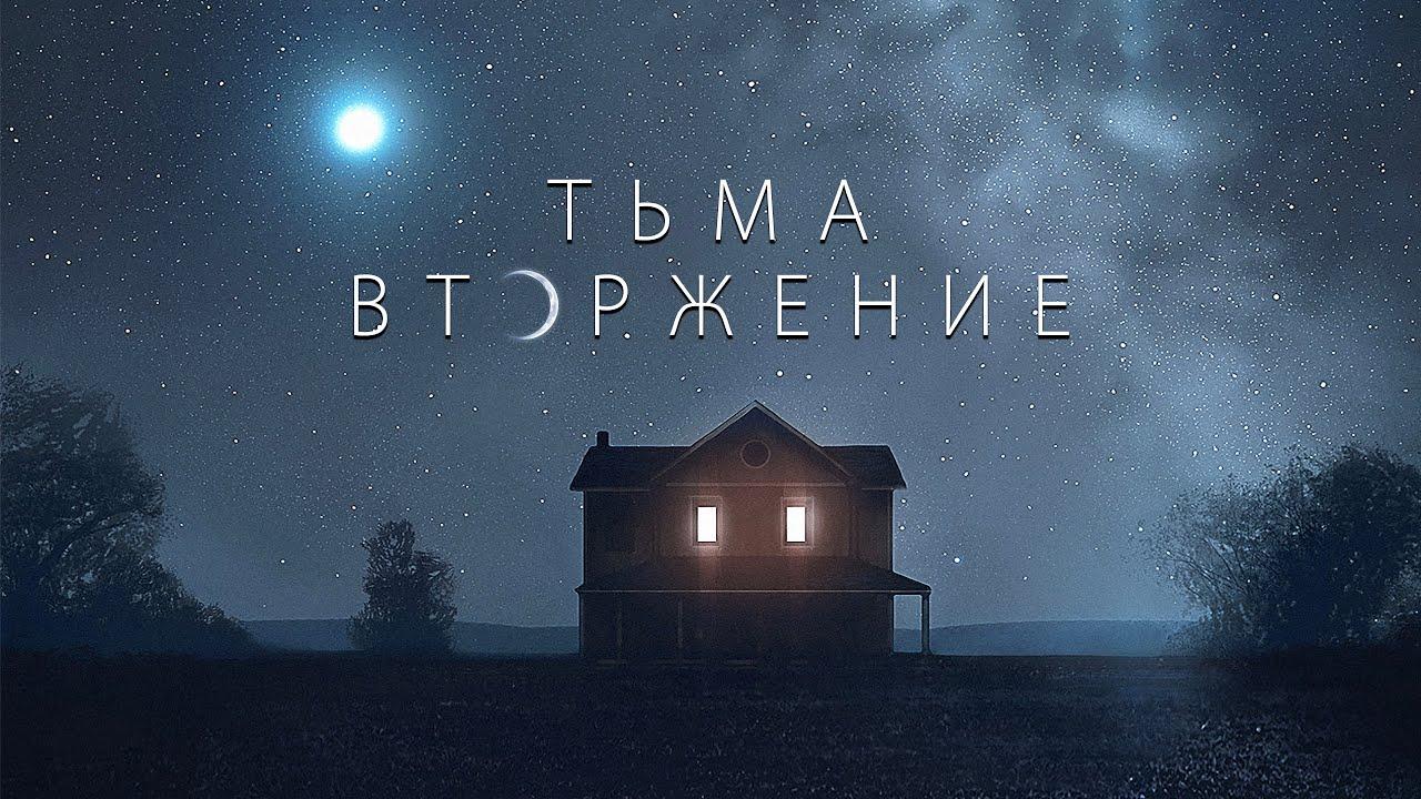 ТЬМА: ВТОРЖЕНИЕ - Официальный русский трейлер (2020)