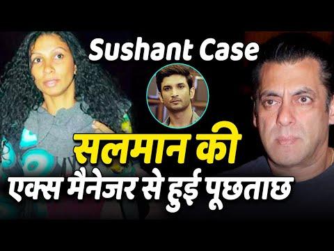 Sushant Case में Salman की Ex-Manager से मुंबई पुलिस ने की पुछताछ