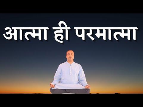 आत्मा ही परमात्मा, Atma hi Parmatma, SI-16, Divya Srijan Samaaj, by shri  MANISH DEV JI, atma hi - YouTube