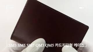 레더완 SM3 SM5 SM7 QM3 QM5 카드지갑형 …