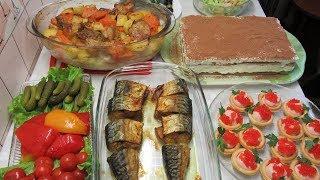 Приличный ПРАЗДНИЧНЫЙ СТОЛ за 2 часа - Закуски, Салат, Горячее и Торт без выпечки!!!
