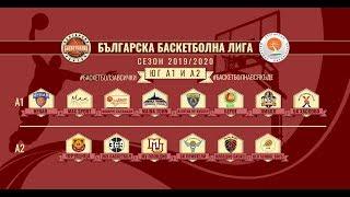 Атлетик 95 Куклен vs Макс Спорт , ББЛ - ЮГ А1, Сезон 2019/2020