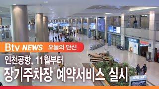 인천공항, 11월부터 장기주차장 예약서비스 실시