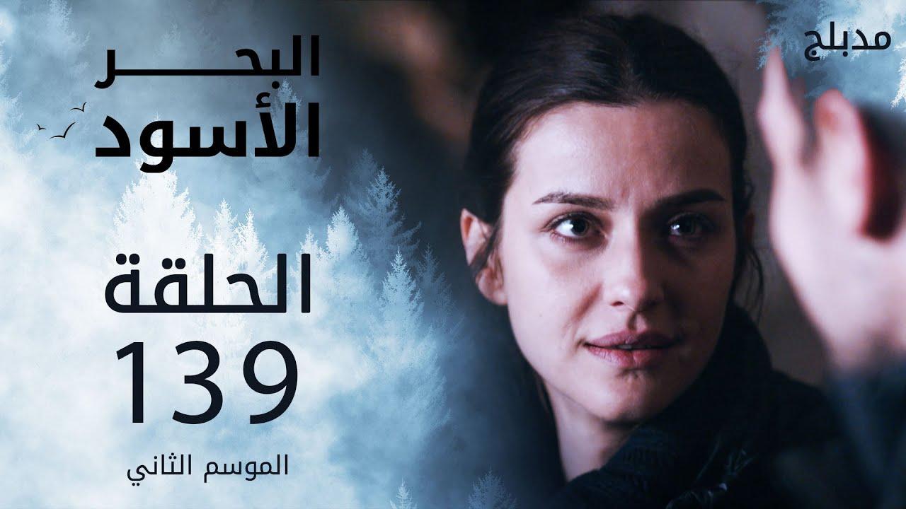 مسلسل البحر الأسود - الحلقة 139   مدبلج