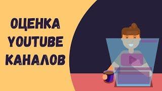 Бесплатная оценка канала. Как раскрутить канал на ютуб. Как стать популярным на ютуб.