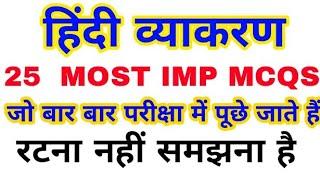 हिंदी व्याकरण 25 महत्वपूर्ण प्रश्न सभी परीक्षाओं के लिए/CTET/UPTET/Si/MPPSC/UPSC / Railway SSC/ Bank