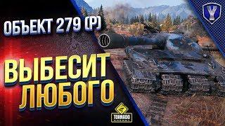 Объект 279 (р) / ВЫБЕСИТ ЛЮБОГО