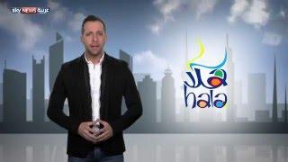 تابعوا تغطيتنا الخاصة لـ أسبوع الكويت 21-26 يناير وفعاليات منوعة هلا فبراير