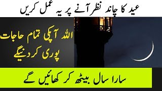 Eid Ka Chand Nazar Anay Ka Amal | Eid Ka Chand Dekh Kar Ye Dua Parhain | Islamic Studio