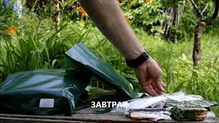 ТМ ''Portion'' готова їжа в похід, на полювання, на рибалку (Частина 1. Вміст добового набору)