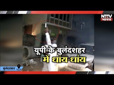पुलिस चौकी के बगल बम-पिस्टल-राइफल की गूंज | NTTV BHARAT