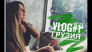 Vlog#1/Грузия//Нас остановила полиция