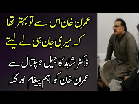 A Message for Imran Khan By Shahid Masood From PIMS