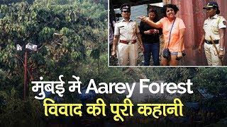 Aarey Forest विवाद  क्या है? जिसे लेकर आम जनता , Bollywood Celebrities और Shiv Sena ने किया Protest