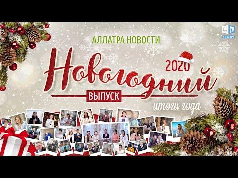 АЛЛАТРА Новости. События за год. Новогодний выпуск 2020