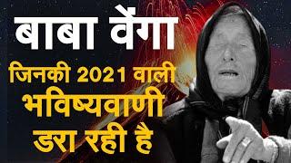 Baba Vanga जिसकी 80 से ज्यादा भविष्यवाणियां हुई सच और 2021 को लेकर कही ये बात | Prediction | 2021