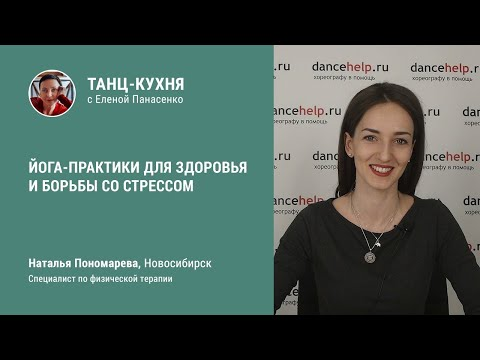 Йога-практики для здоровья и борьбы со стрессом. В эфире Наталья Пономарева