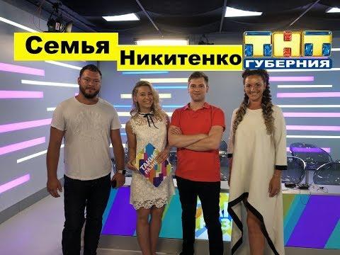 Семья Никитенко/Недвижимость Воронеж/Квартира Воронеж/ТНТ