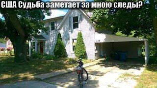 1349. Печалька. Мой старый дом в ожидании сноса