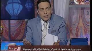شاهد.. فاطمة ناعوت ونجيب ساويرس يحضران مؤتمرا بالكونجرس