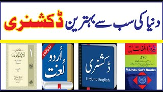 Best Dictionary Urdu to English | Urdu to Urdu | English to Urdu | Roman to English | Eng to Eng screenshot 4
