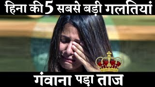 Hina Khan's 5  Big mistakes leads her to loose BIG BOSS 11 !