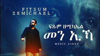 AMEN - Fitsum Zemichael - Men Eka | መን ኢኻ (Official Music Video) - Eritrean Modern Music 2020