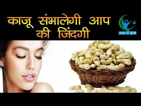 काजू खाने का तरीका सही नही होगा तो जिंदगी भर झेलनी पड़ सकती है पेरशानी... | Health Benefits Of Cashew