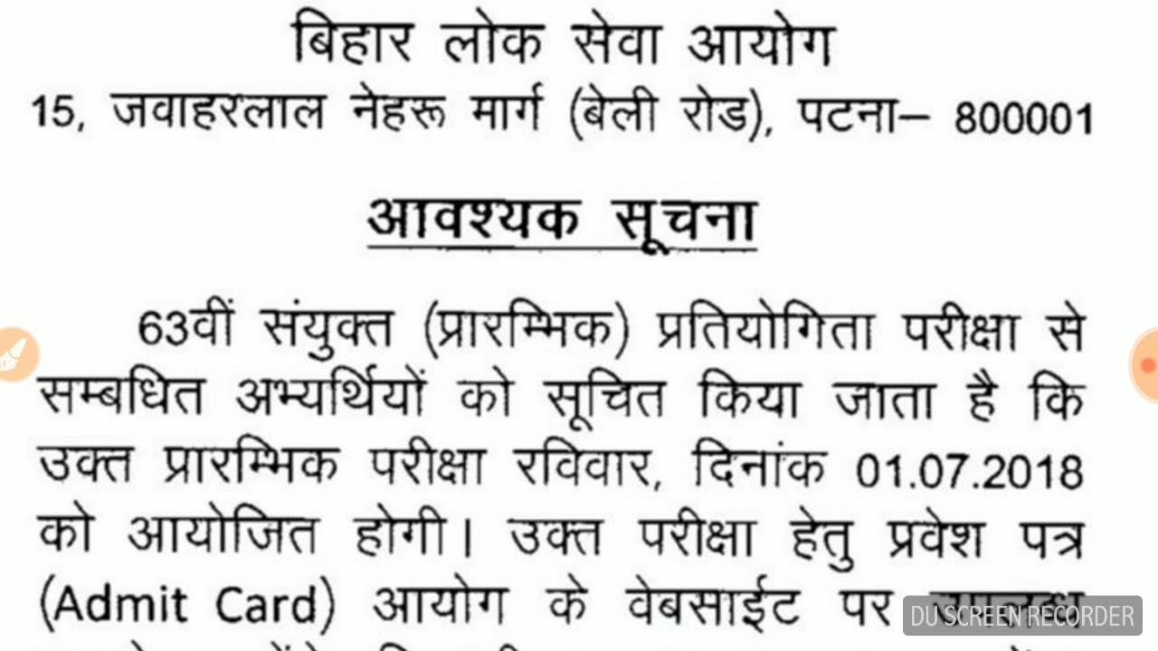 BPSC 63rd PRELIMS OFFICIAL NOTIFICATION | bpsc Bihar pcs psc latest news