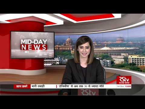 English News Bulletin –  October 14, 2019 (1 pm)
