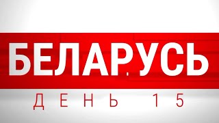 """Марш новой Беларуси""   23.08.20"