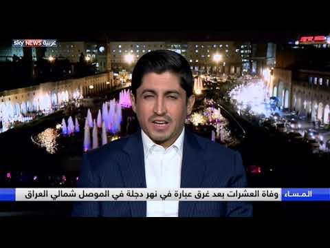 وفاة العشرات بعد غرق عبارة في نهر دجلة في الموصل شمالي العراق  - نشر قبل 2 ساعة