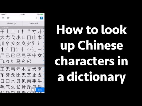 How to look up Chinese characters in a dictionary (several ways)