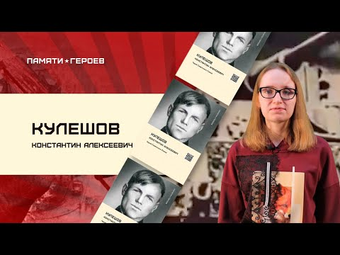 Виктория Нейман о подвиге Константина Кулешова