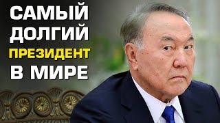 Назарбаев Стал Самым Долгосрочным Президентом в Мире