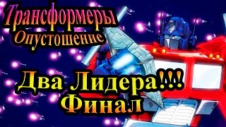 Прохождение Transformers Devastation (Трансформеры Опустошение) - часть 10 - Два Лидера!!! Финал thumbnail