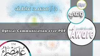 AWARE: Optical Communication over POF