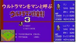 ウルトラマン倶楽部3 ファミコン Ultraman Club 3